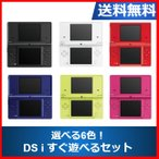DSi ニンテンドーDSi 本体 すぐに遊べるセット 選べる6色  任天堂 中古