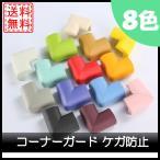 ショッピングコーナー コーナーガード 家具 角 安全 ケガ防止 ベビーガード 4つセット 選べるカラー8色