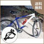 自転車 ドリンクホルダー ボトルケージ  黒 ドリンクホルダー 送料無料