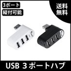 ショッピングUSB USB ハブ 3ポート 回転式 縦付可能 USB 2.0 黒と白両色3cm-20170612-C2087