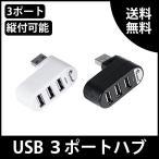 USB ハブ 3ポート 回転式 縦付可能 USB 2.0 黒と白両色3cm-20170612-C2087
