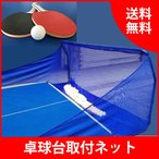 CKR卓球トレーニングマシン用 卓球台取り付けネット iPong(アイポン) iPong pro(アイポンプロ) 専用拾球ネットMC-20170612-C2093