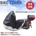 バイクカバー ビックバイク ビックスクーターカバー 防水 防塵 防太陽光 シルバー ブラック XXXL  MC-20170614-C2219