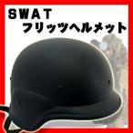 フリッツヘルメット SWAT仕様 M88 サバイバルゲーム コスプレ ブラックMC-20170614-C2155