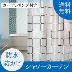 シャワーカーテン 防水 防カビ 浴室 カーテンリング付属 白黒スクエア 180*180cm