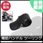 バイク用 スロットル 疲労軽減 アシスト 補助ハンドル ツーリング