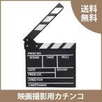 カチンコ  映画撮影用 ハリウッド ムービー 黒板式2cm-20170613-C2125