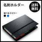 名刺ホルダー カードホルダー カードケース スッキリ 収納 180枚 ブラック/ブルー
