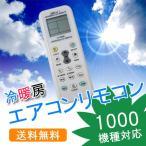 エアコンリモコン マルチリモコン リモコン 各社共通1000機種対応 汎用 SANYO/DAIKIN/SHARP/HITACHI/MITSUBISHI/TOSHIBA/Panasonic等3cm-20170613-C2135