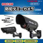 ダミーカメラ 赤外線 屋外 屋内 用 防犯カメラ 監視カメラMC-20170612-C2103