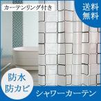 シャワーカーテン 防水 防カビ 浴室 カーテンリング付属 白黒スクエア 180*200cm