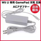 Wii U ゲームパッド 充電 ACアダプター GamePad Nintendo 任天堂150g-20170613-C2143