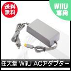 任天堂 Wii U 本体専用 ACアダプターMC-20170614-C2170