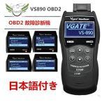 自動車診断機 故障診断機 車両診断機スキャナー Vgate Maxiscan VS890 OBD2 日本語表示対応