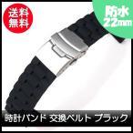 時計バンド 交換ベルト シリコン 腕時計ストラップ 防水 20mm ブラック