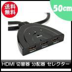 HDMI切替器 分配器 セレクター 3入力 to 1出力 3D 1080P対応 自動認識 手動切換え3cm-20170615-C2235