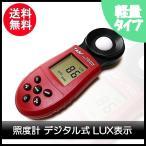 照度計 デジタル式 LUX計 露出 カメラ 環境計測に 軽量タイプ Lux表示 8720 250g-20170615-C2242