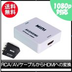 RCA HDMI 変換 コンポジット RCA AV入力切り替え→HDMIへ変換アダプター1080p出力