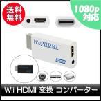 Wii HDMI 変換 アダプター コンバーター HDMIコンバーター HDMIアダプター