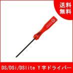 ショッピングDSi DS DSi DSlite対応ツール Y字ドライバー 分解 修理2cm-20170610-C2028