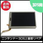 ニンテンドー 3DS 画面修理 リペア 液晶 パーツ 部品 上画面 任天堂 故障 割れ