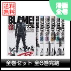 BLAME! 新装版 全巻セット 全6巻 完結セット マンガ 漫画 中古