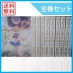美少女戦士セーラームーン 全巻セット 全10巻 完結セット マンガ 漫画 中古