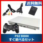 PS2 本体 PlayStation 2 プレ2 プレステ2 セラミック・ホワイト (SCPH-90000) (おまけ) 人気タイトルソフト2本、非純正メモリード8MB2枚付き