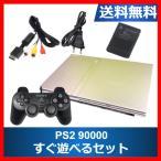 PS2 本体 PlayStation 2 プレ2 プレステ2 サテン・シルバー (SCPH-90000)  (おまけ) 人気タイトルソフト2本 非純正メモリード8MB付き