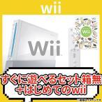 ショッピングWii Wii 本体 シロ 白 ニンテンドー 任天堂 Nintendo 中古 すぐ遊べるセット 送料無料