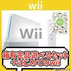 Wii 本体 箱あり完品 ニンテンドー 任天堂 Nintendo 中古 すぐ遊べるセット 送料無料