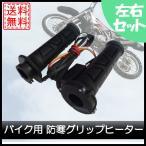 バイク用グリップヒーター 防寒ホットグリップ バイクハンドル 手元 温度調節 左右2台セット