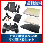 PlayStation2 PS2 プレイステーション2 本体 ブラック 中古 SCPH-77000CB