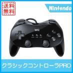 ショッピングWii Wii クラシックコントローラ PRO クロ Wii周辺機器 中古 送料無料
