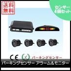 バックセンサー パーキングセンサー アラーム&モニター付き 12v センサー4個 黒