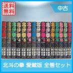 北斗の拳 愛蔵版 全巻セット 全15巻 完結セット マンガ 漫画 中古