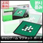 オセロゲーム マグネット ボードゲーム 対戦ゲーム 折りたたみ式 片付け 収納 コンパクト
