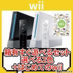 ショッピングWii Wii 箱あり すぐに遊べるセット 選べる2色 送料無料 任天堂