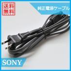 PS3 電源コード ケーブル PS2 PSP PSvita電源コード