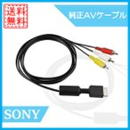PS3 ケーブル PS PS2 PS3用 AVケーブル SONY プレステ 送料無料 中古