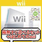 Wii 本体 箱無し 白 シロ 中古 任天堂 すぐに遊べるセット
