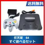 ニンテンドー 任天堂 64 本体 ロクヨン すぐに遊べるセット コントローラ付