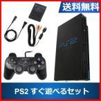 PlayStation2 PS2 プレイステーション2 本体 ブラック  (SCPH-10000) (おまけ) 人気タイトルソフト2本 非純正メモリード8MB付き