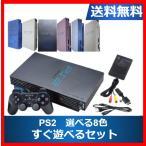 PlayStation2 プレ2 プレイステーション2 本体 ブラック (SCPH-30000)  (おまけ) 人気タイトルソフト2本、非純正メモリーカード8MB付き