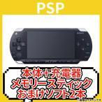 ショッピングPSP PSP プレイステーション・ポータブル ブラック(PSP-1000) 本体 充電器付 ソニー