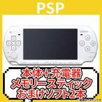 PSP プレイステーション・ポータブル 本体 ホワイト(PSP-1000) 充電器付 ソニー