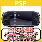 PSP プレイステーション・ポータブル ブラック(PSP-3000) 本体 ソニー充電器付き