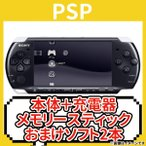 PSP プレイステーション・ポータブル ブラック(PSP-3000) 本体 ソニー