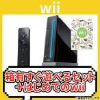 ショッピングWii Wii 本体 黒 クロ 中古 任天堂 箱付き すぐに遊べるセット