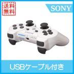 送料無料 中古 PS3 コントローラー デュアルショック3 ホワイト USBケーブル付
